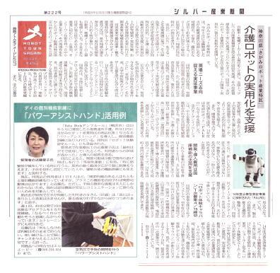 シルバー産業新聞に掲載されたさがみロボット産業特区とデイサービスでのパワーアシストハンドの活用例の記事写真