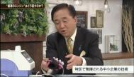 神奈川ビジネス Up To Date 21