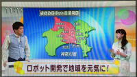NHK「ひるまえほっと」で「さがみロボット産業特区」での取り組み「ロボット開発で地域を元気に!」が紹介された写真