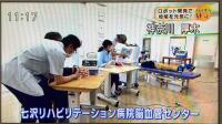 七沢リハビリテーション病院脳血管センターでの実証実験の様子