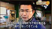 株式会社エルエーピーの取締役:中村善成が「自分たちの町は自分たちで何か考える、そういう時代になってきている」と語っている写真