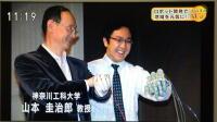 マスタースレーブ式パワーアシストハンドを開発した神奈川工科大学の山本圭治郎教授が紹介されている写真
