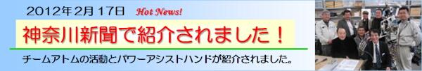 チームアトムの取り組みとパワーアシストハンドが神奈川新聞で紹介されました!