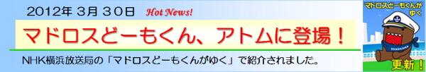 チームアトムの取り組みとパワーアシストハンド製造工房、パワーアシストロボットが3月30日にNHK横浜放送局「マドロスどーもくんがゆく」で紹介されました!