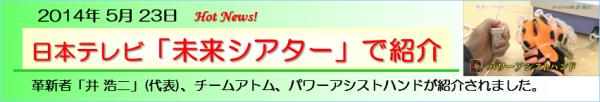 2014年5月23日(金)日本テレビ「未来シアター」でチームアトムとパワーアシストハンドが紹介されました!