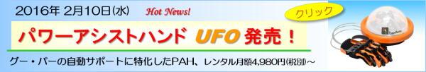 手指関節の自動開閉リハビリテーション補助機器「パワーアシストハンド UFO」2016年2月10日発売!