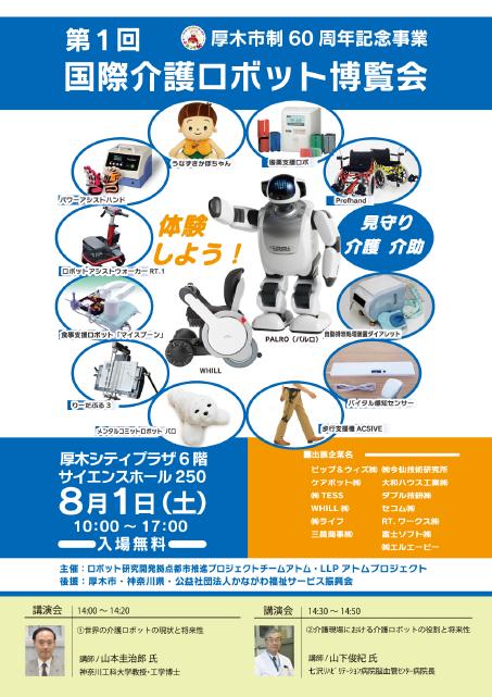 第1回 国際介護ロボット博覧会イメージ