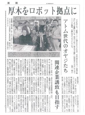 神奈川新聞ローカルニュース(2012年2月17日)にチームアトムとパワーアシストハンドが紹介されました!