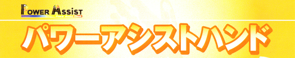 パワーアシストハンドのロゴ