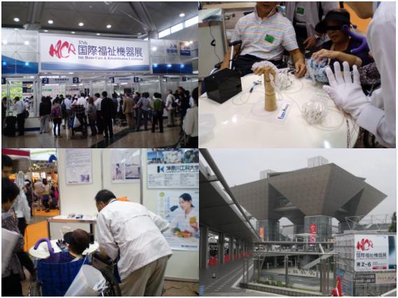 第37回 国際福祉機器展の神奈川工科大学ブースにて、パワーアシストハンド、パワーアシストスーツを展示・発表!