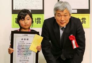 アトム大賞受賞者の寺本さんと、選定した審査委員長の義江氏の画像