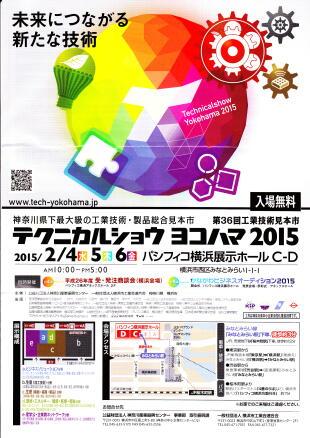 テクニカルショウヨコハマ2015のパンフレット写真