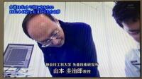 パワーアシストハンドの生みの親、神奈川工科大学 先進技術研究所の山本圭治郎教授が紹介された写真