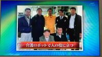 チームアトムを立ち上げた6人が若大将(加山雄三)を囲んで記念写真と「介護ロボットで人の役に立つ」というコメントが掲載された写真
